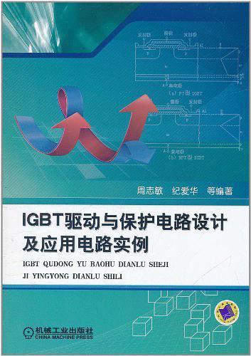 【书籍】igbt驱动与保护电路设计及应用电路实例